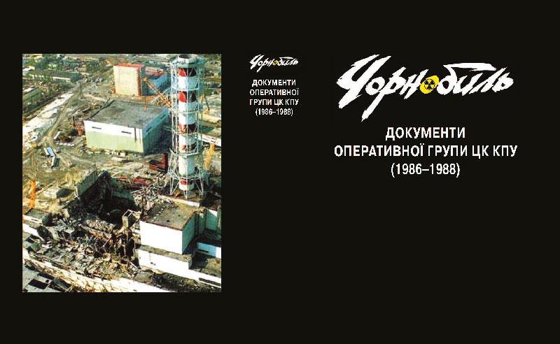 2017-04-22-Chornobyl-obkl.jpg