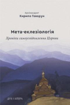 208a49292c26 (міркування з приводу книги архімандрита Кирила Говоруна
