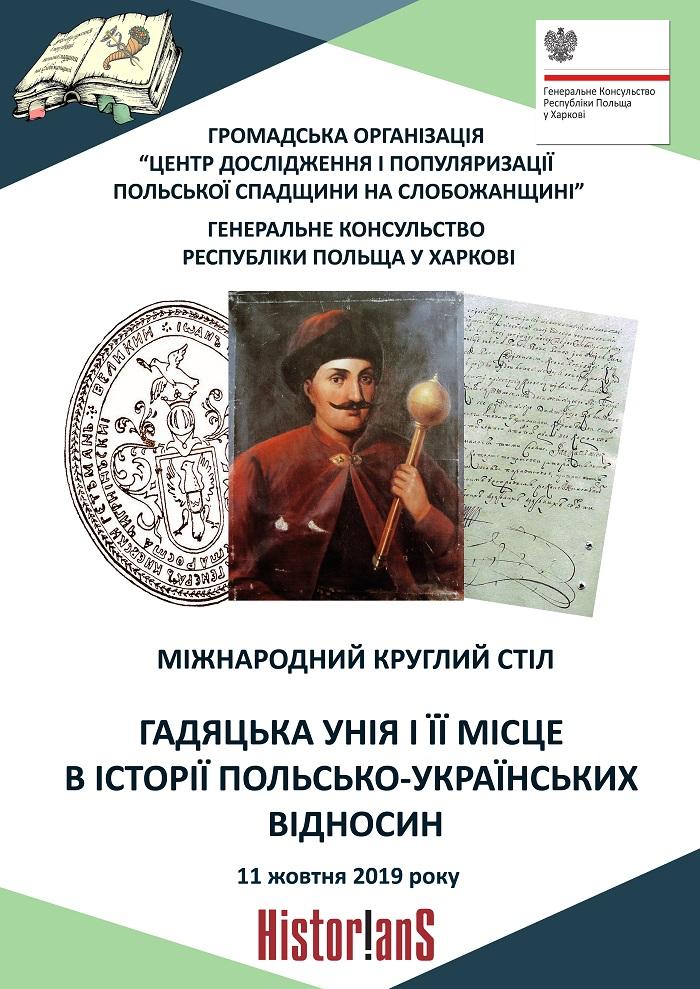 Гадяцька унія 1658 року стане темою обговорення істориків в Харкові - Міжнародний круглий стіл - 2019 10 03 kharkiv 1